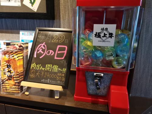 沖縄焼肉イベント 肉の日(毎月29日)は肉ガチャ開催。go to  eat(イート) goto travel(トラベル).jpg