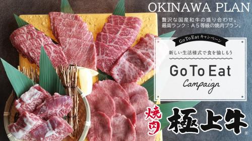 沖縄 焼肉 極上牛 GOTOイート食事券、GOTOトラベル地域共通クーポン対応.JPG