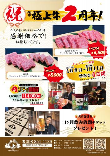 沖縄 焼肉 イベント キャンペーン 極上牛 2周年記念 2周年祭開催します。.jpg