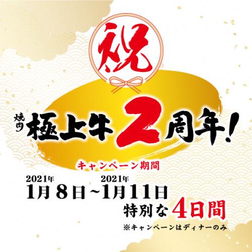 沖縄 焼肉 イベント 期間 キャンペーン 極上牛 2周年記念 2周年祭 開催期間.JPG