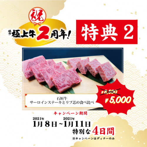特別な4日間 特典2 石垣牛 サーロインステーキとリブ芯食べ比べ 沖縄 焼肉 イベント キャンペーン 極上牛 2周年記念 2周年祭開催します。.JPG