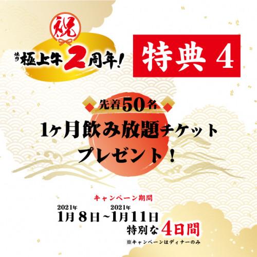 特別な4日間 特典4 先着50名 1ヵ月間飲み放題 チケットプレゼント 沖縄 焼肉 イベント キャンペーン 極上牛 2周年記念 2周年祭開催します。.JPG