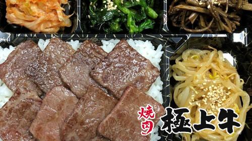 第1位【石垣牛×もとぶ牛】焼肉ランプ食べ比べ弁当(8枚)各4枚入り 2100円.JPG