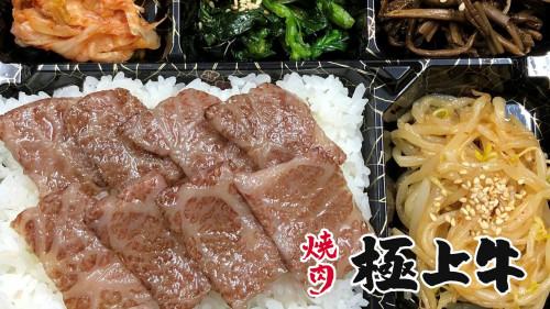 第2位【石垣牛×もとぶ牛】焼肉カルビ食べ比べ弁当(8枚)各4枚入り 3300円.JPG