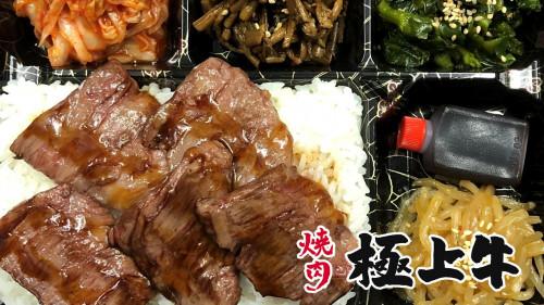 【厚切り・柔らか】国産ハラミ弁当 1980円.JPG