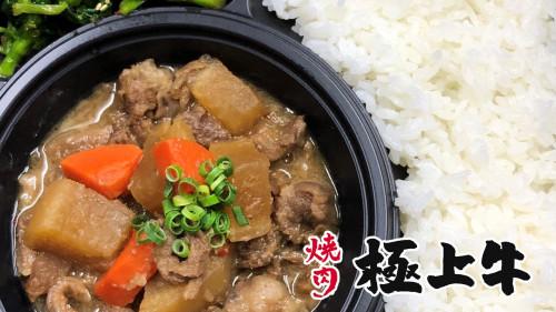 第4位【国産和牛たっぷり】牛すじ煮込み弁当 900円.JPG