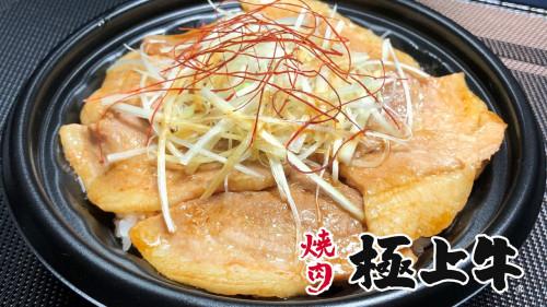 第5位【鹿児島産ブランド豚】幸福豚 極上豚丼 900円.JPG