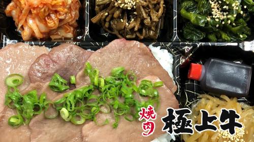 【沖縄県産】和牛タン弁当 3500円.JPG