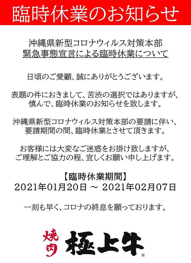 コロナ焼肉沖縄那覇市 臨時休業POP.jpg