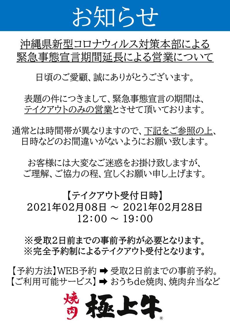 2月の営業時間について お知らせ.jpg
