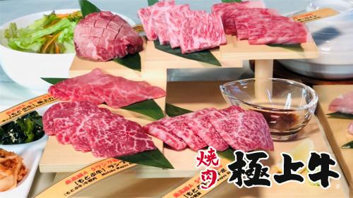 極上牛セットは、石垣牛、もとぶ牛、神戸牛の組み合わせたセットです。国産和牛の焼肉専門店.png
