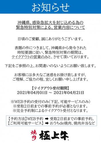 【焼肉 極上牛】期間限定 テイクアウト営業について.jpg