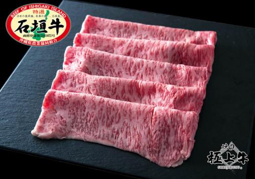 通販・贈り物・ギフト【沖縄|焼肉|極上牛】石垣牛|サーロイン|すきしゃぶ|牛肉|.jpg