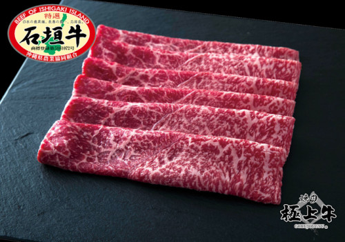 通販・贈り物・ギフト【沖縄|焼肉|極上牛】石垣牛|モモ|すきしゃぶ|牛肉|.png