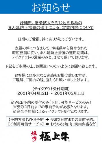 0412~0511(まん延防止措置の適用).jpg