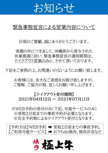 0620~0711(緊急事態宣言による休業要請の適用).jpg