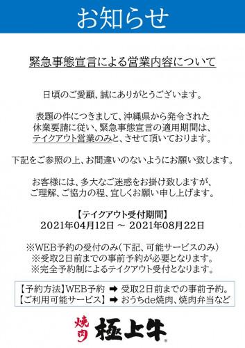 0711~0822(緊急事態宣言による休業要請の適用).jpg