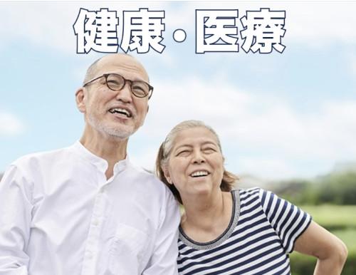 サムネ_健康・医療.png