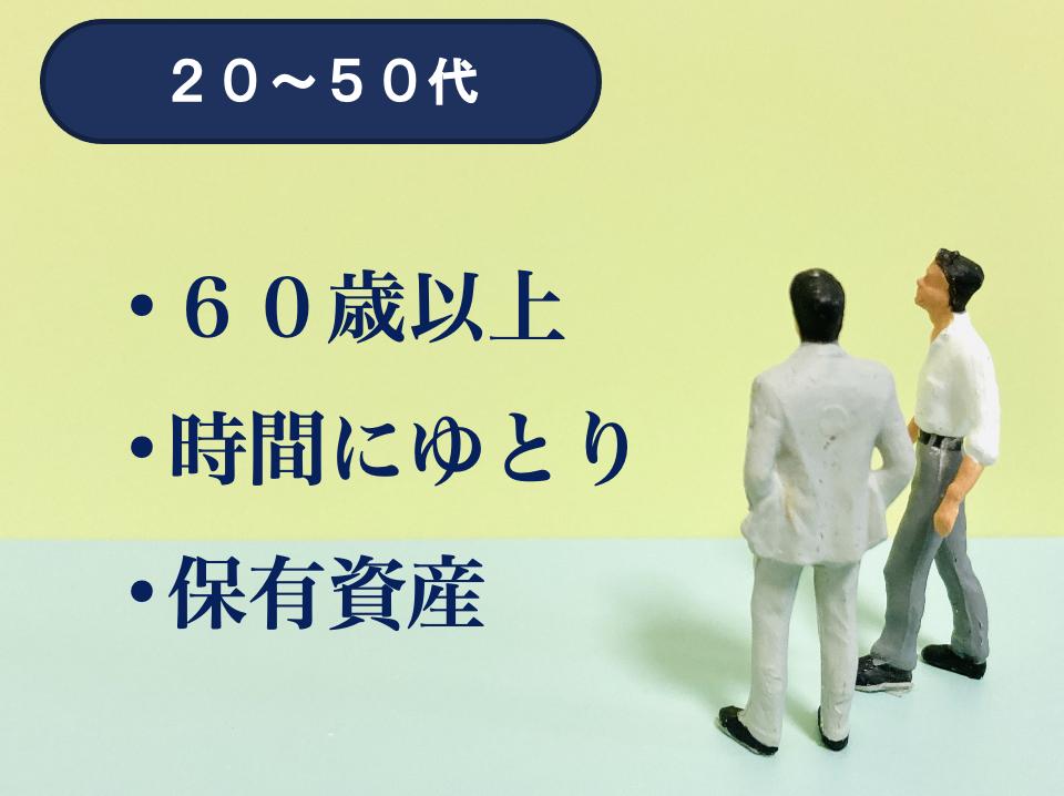 シニアイメージ_50代下.png