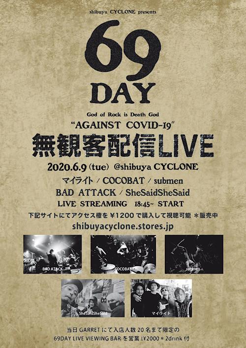渋谷CYCLONE (無観客配信LIVE)