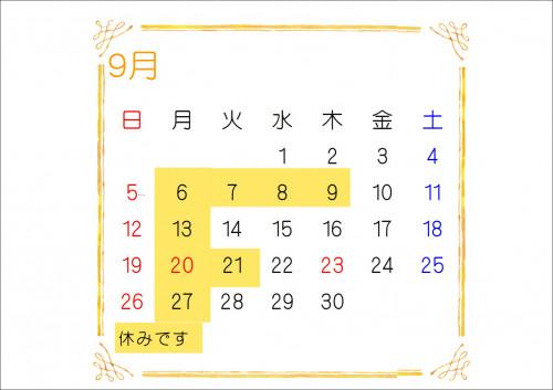 9月ウェブ用カレンダー.JPG