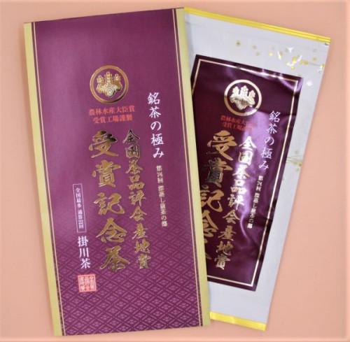 産地賞受賞茶.JPG
