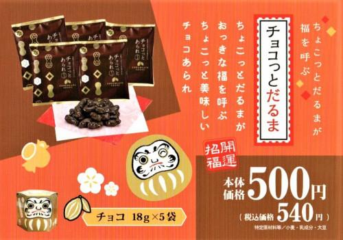 季節限定品「チョコっとだるま」開運招福のチョコあられ