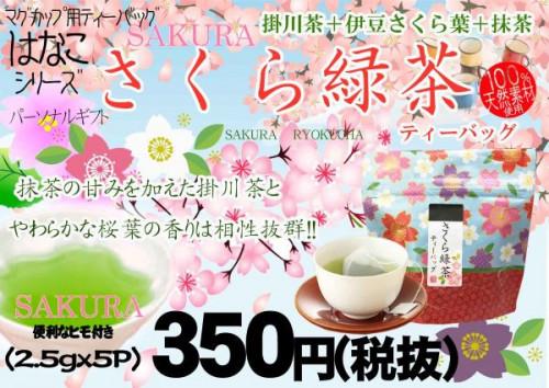 さくら緑茶プライス350円(税抜)HP.jpg