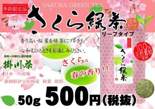 はんなりさくら緑茶リーフ プライス500円(税抜)HP.jpg