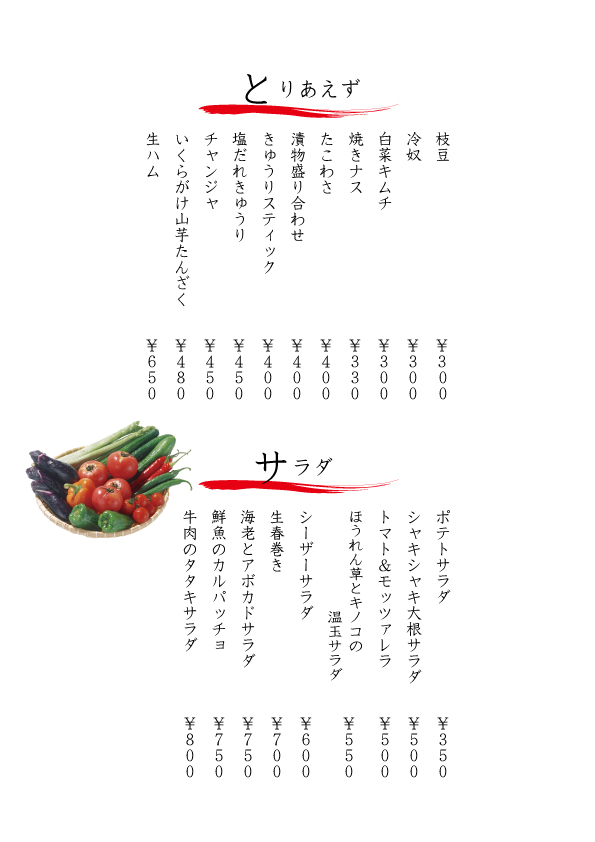 1.とりあえず&サラダ.jpg