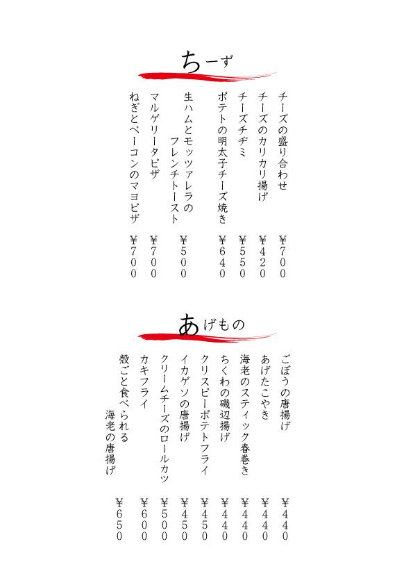 4チーズ&あげもの.jpg