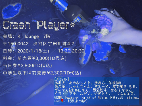 東京にて。 Crash Player