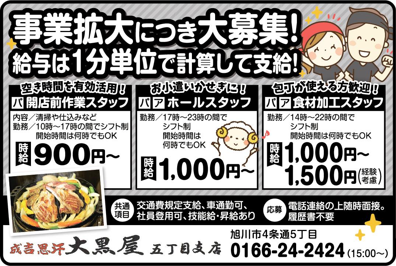 大黒屋さま0326 (1).jpg