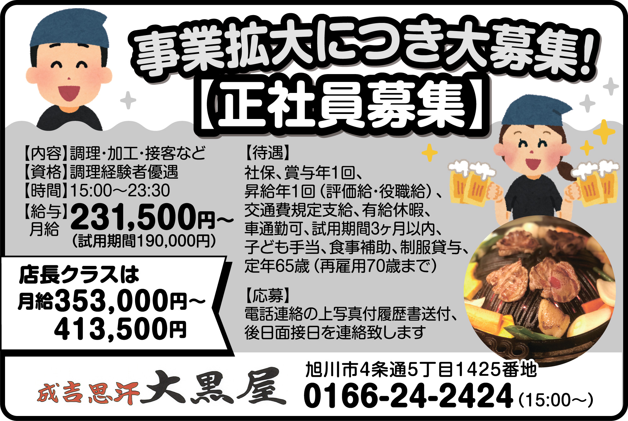 00150654_大黒屋様0402 (1) (1).jpg