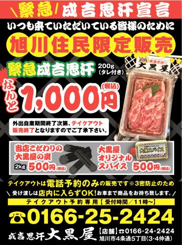 大黒屋さま_210521.jpg