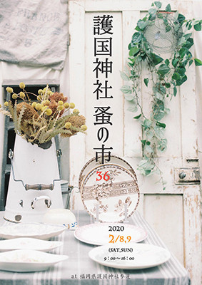 36th_gokoku_e8a1a8e7b499_02.jpg