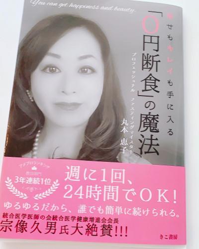 名古屋 0円断食の魔法 ラグジュアリー読書会口座