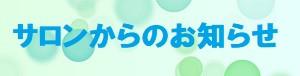 魔法 お知らせ.jpg