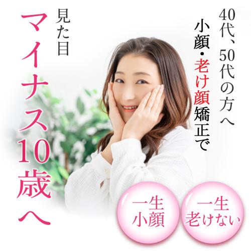 小顔フェイシャルコースキャンペーンのお知らせ