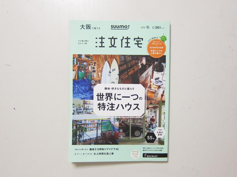 190821SUUMO1.jpg