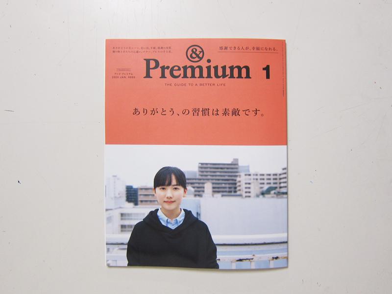 191120&Premium1.jpg