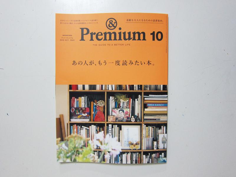 190820&Premium1.jpg