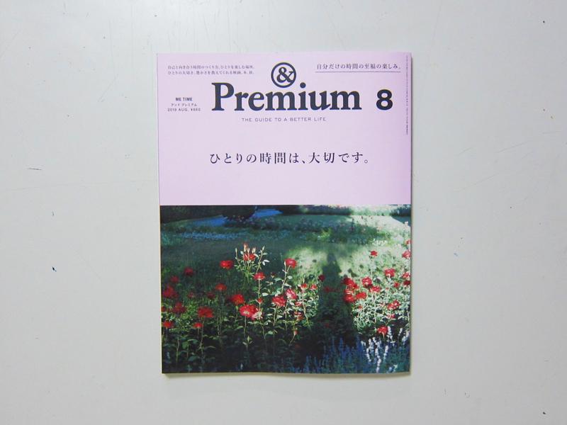 190620&Premium1.jpg