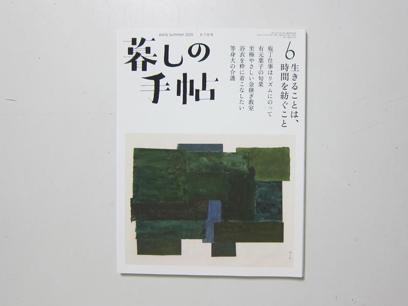 200525kurashinotecho1.jpg