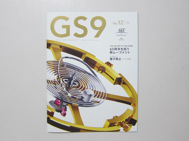 200725GS9No12-1.jpg