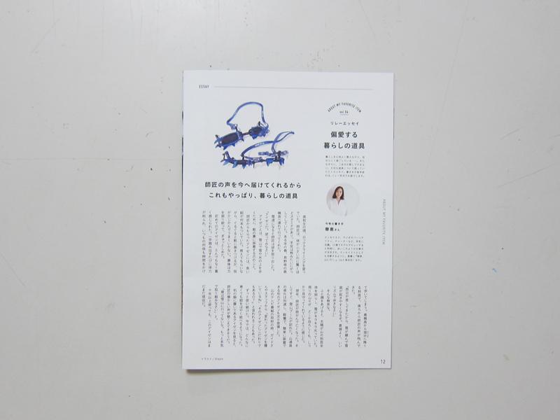 200801kurashinote2.jpg