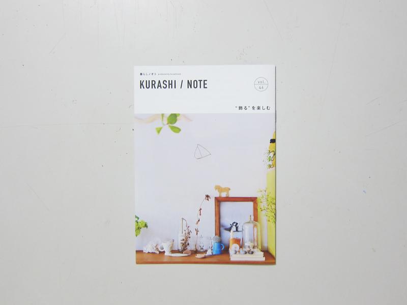 200801kurashinote1.jpg