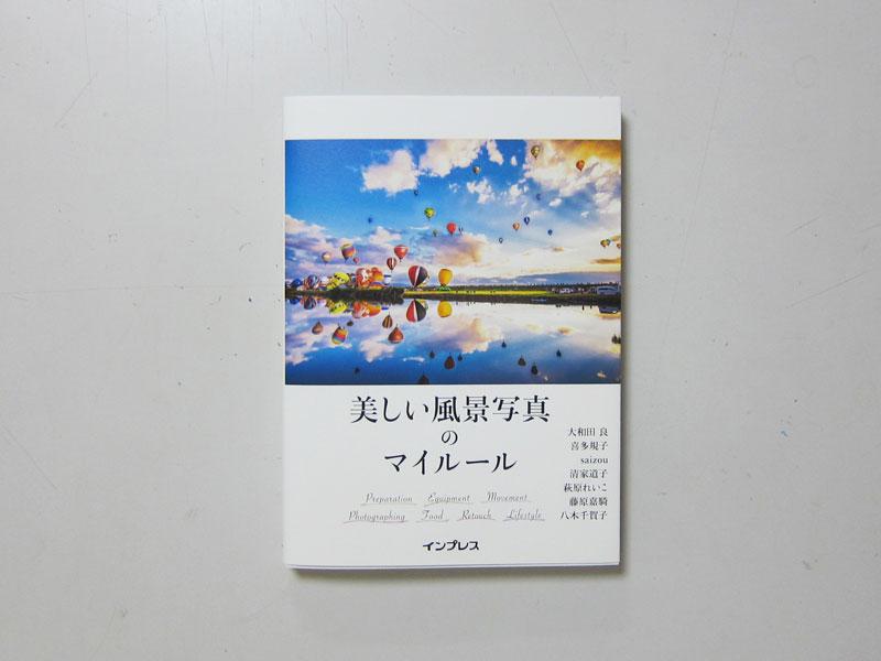 0901_美しい風景写真のマイルール_1.jpg