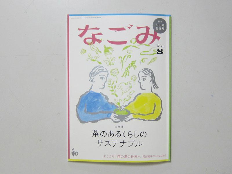 0801_なごみ-_1.jpg