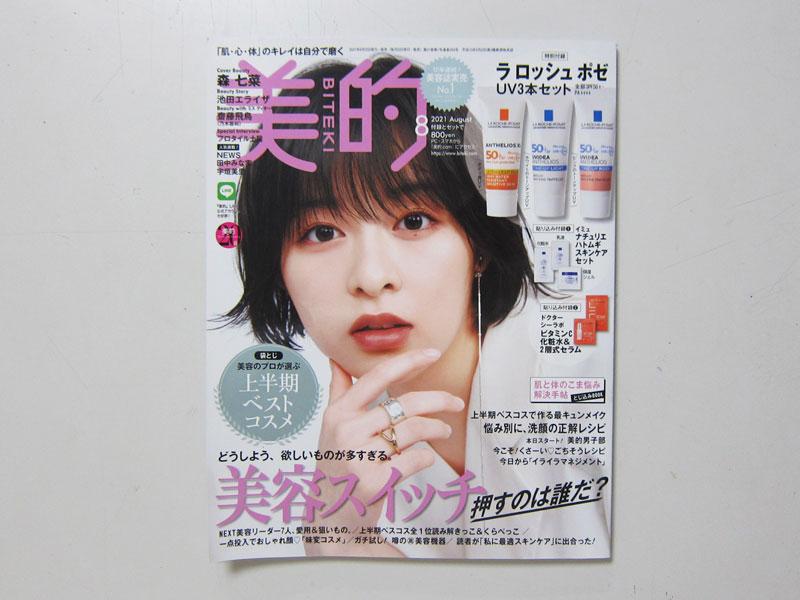 0622_BITEKI_1.jpg